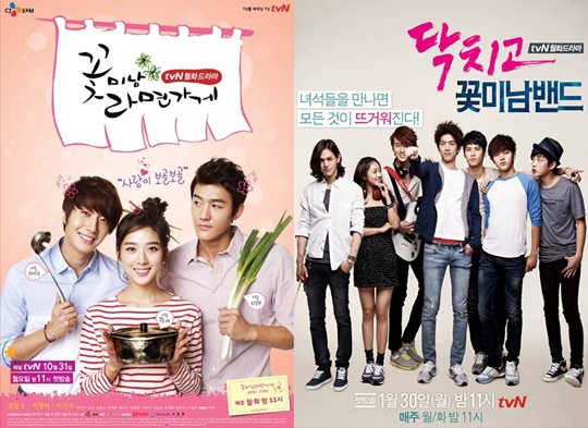 TvN to Launch the Third Installment of Their Flower Boy Drama Series