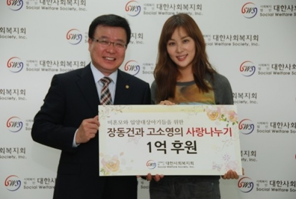 gosoyoung