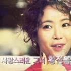 Hwang Jung Eum Opens Up About Her Body and Makeup