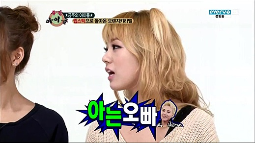 After School's Lizzy Addresses Dating Rumors with Big Bang's G-Dragon