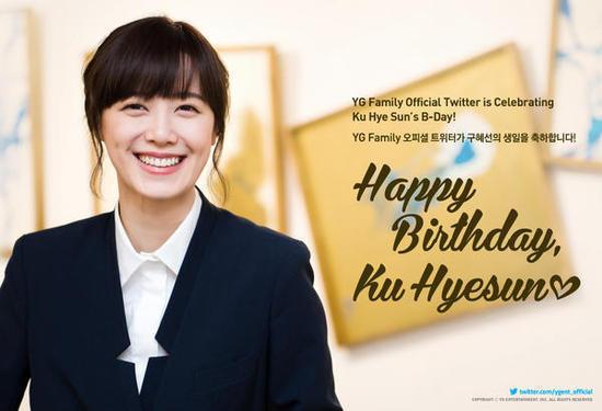 YG Shows Love by Celebrating Goo Hye Sun's Birthday