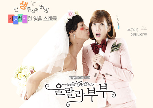 """KBS Drama """"Ohlala Couple"""" Will Air Two More Episodes"""