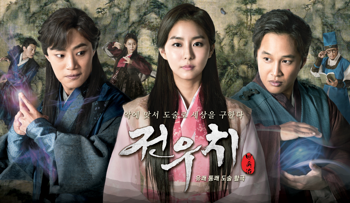 """""""Jeon Woo Chi"""" : Get a Peek into the New Series Starring Cha Tae Hyun and UEE"""