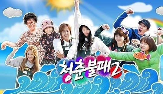 """KBS """"Invincible Youth 2"""" to End"""