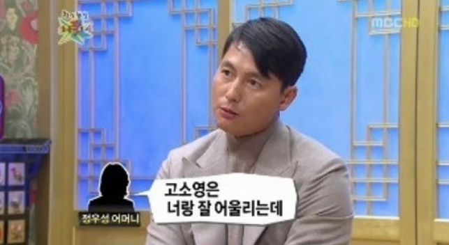 Jung Woo Sung Wants Go So Young to Call Him If She Gets Lonely
