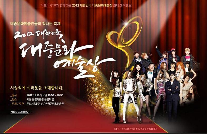 [Exclusive] 2012 Korean Popular Culture & Art Awards Recipients + Performances