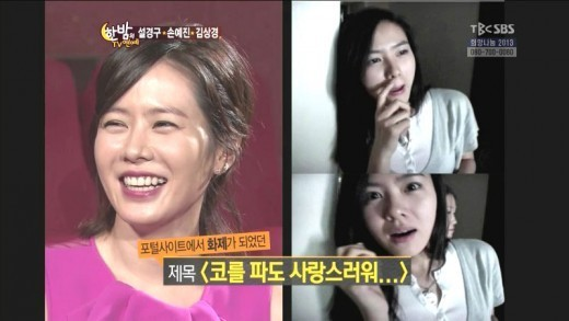 Son Ye Jin Explains Her Nose Picking Selca