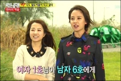 Song Ji Hyo Towers Over Park Bo Young
