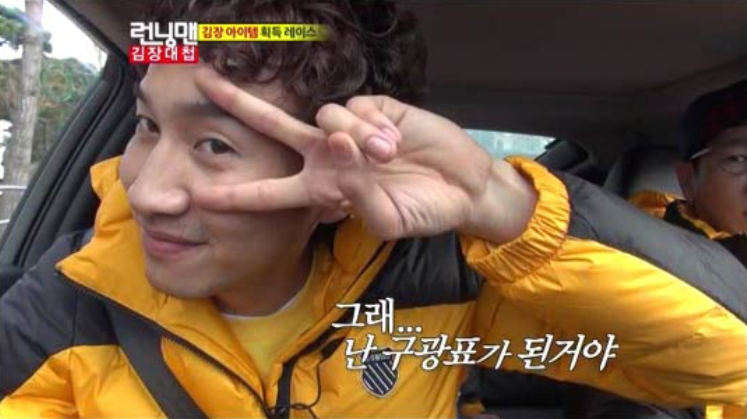 "[Spoiler Alert] Gwang Soo Gets a New Perm on ""Running Man"""
