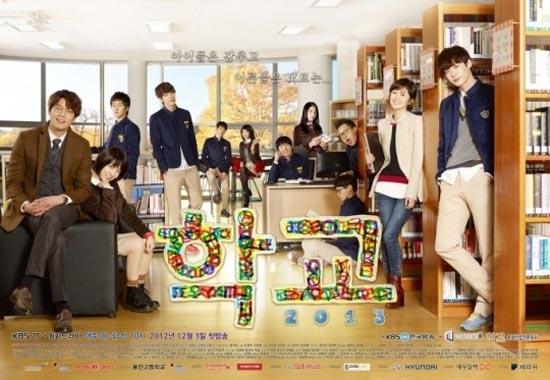 School 2013 poster
