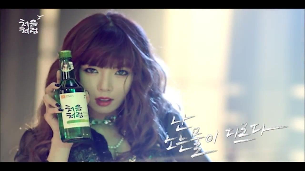 HyunA's Sizzling Soju Commercial