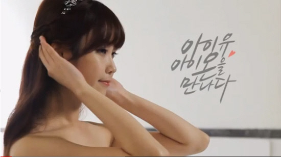 "IU Draws Attention with her Deceiving ""Topless"" Photos"