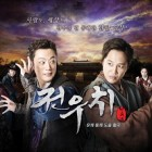 """Jeon Woo Chi"" Ratings Spike in Solo Broadcasting"