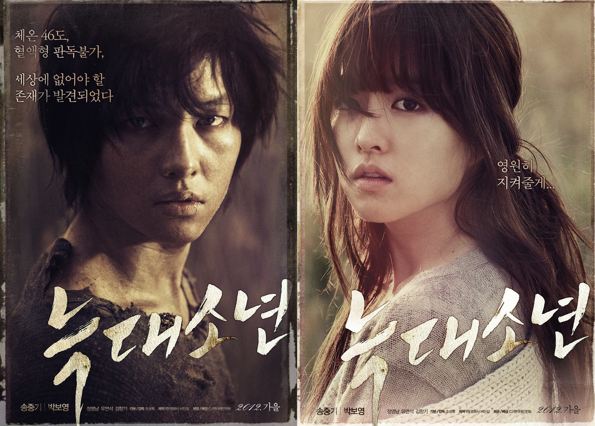 [Movie Review] A Werewolf Boy