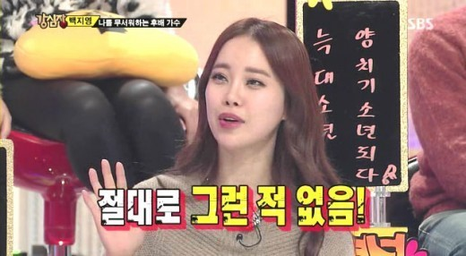 Baek Ji Young Denies Rumors of Her Hitting Her Junior Artists