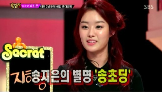 Secret's Song Ji Eun Admits That She Has Never Been Kissed