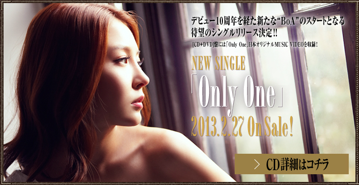 "BoA Releases Japanese Ver. MV for ""Only One"""