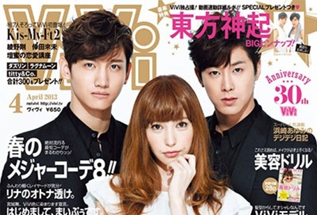 "DBSK Is the First Korean Singer to Be on the Cover of Japanese Magazine ""Vivi"""