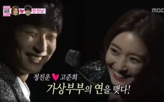 "Go Joon Hee Says to Jin Woon: ""Women Like Men with Good Thighs"""