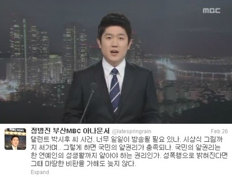 Announcer Shares His Thoughts on Park Shi Hoo's Controversial Case on Twitter