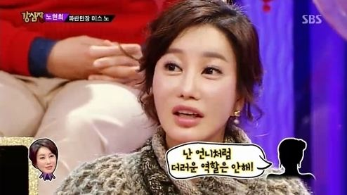 Noh Hyun Hee Confessed That a Popular Junior Actress Dissed Her Acting Career