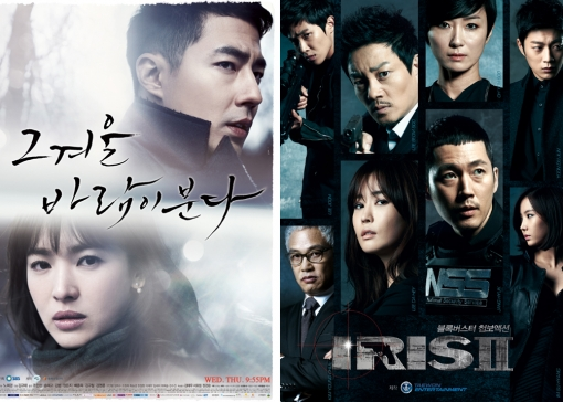 "Viewers Already Pouring Out Positive Reviews of ""That Winter, the Wind Blows"" & ""Iris 2"""