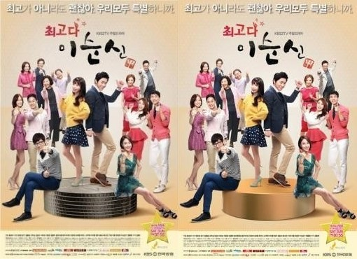 """""""You Are the Best Lee Soon Shin"""" Changes Main Poster Due to Controversy"""