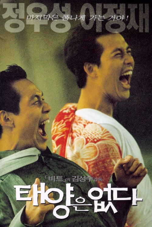 Lee Jung Jae Looks the Same He Did 15 Years Ago!