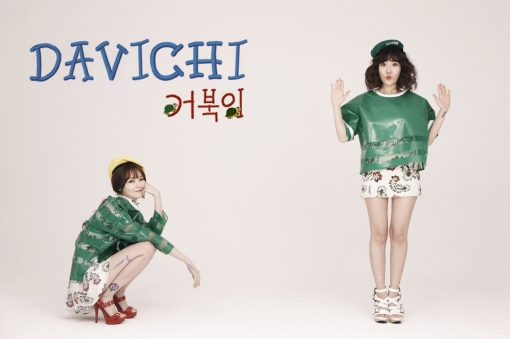 "Davichi Releases Second Official Album Title Song ""Turtle"" (MV)"