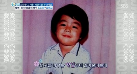 Jo In Sung's Baby Pictures Are Released