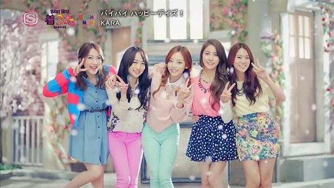 """Kara Reveals MV for 8th Japanese Single """"Bye Bye Happy Days"""""""