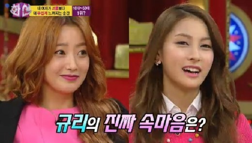 Kim Hee Sun and Park Gyuri's Beauty Battle