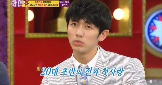 2AM's Seulong Lost Over 10 Pounds in 2 Weeks Because of Heartbreak