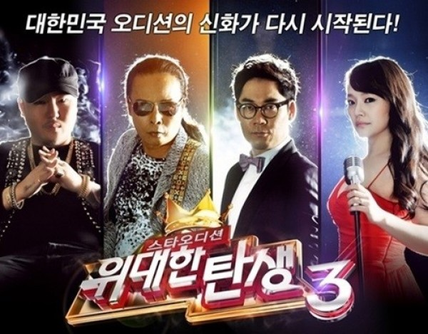 """MBC """"Star Audition"""" Will Not Return with Season 4"""