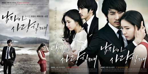 """Drama Posters for """"When A Man Loves"""" Show Emotional Charge and Dazzling Visuals"""