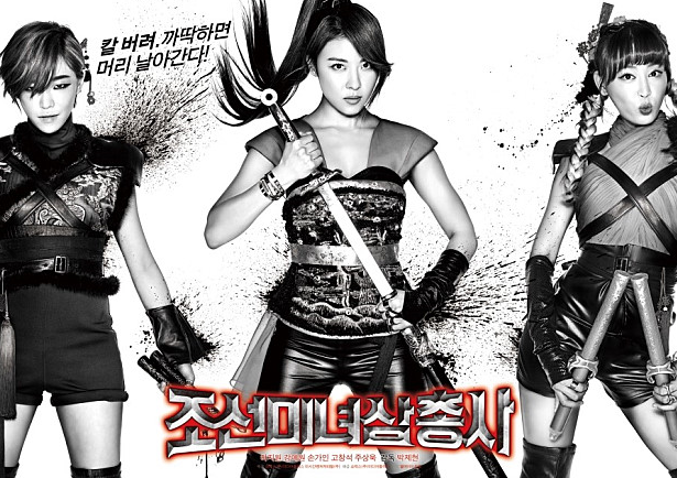 Ha Ji Won and Brown Eyed Girl's Ga In Transform into Sexy Joseon Angels for New Movie