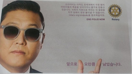 Microsoft Co-Founder Bill Gates Tweets About PSY