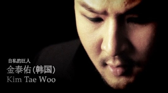 """Kim Tae Woo Cast in Musical """"The Lost Garden"""""""