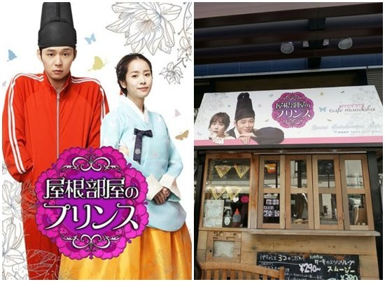 "Yoochun's Drama ""Rooftop Prince"" Cafe Opens in Tokyo"