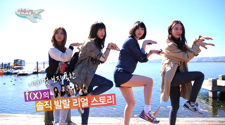 """MBC Music Releases Previews of """"Amazing f(x)"""" Including Harlem Shake Version"""