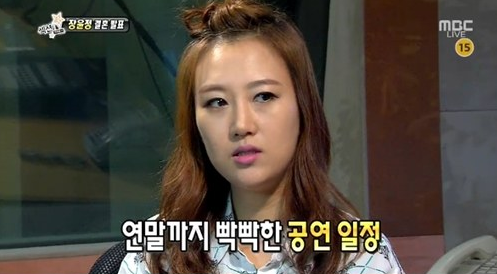 Jang Yoon Jung Is Too Busy to Have a Honeymoon This Year