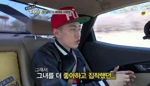Jay Park's First Love Ended Because of His Obsessive Nature