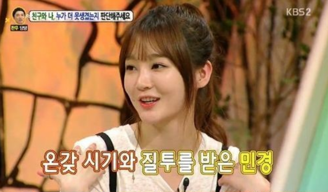 Kang Min Kyung Was Bullied in High School