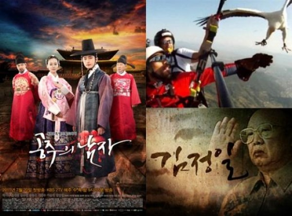 "Several KBS Shows Win Awards at ""2013 New York Festival"""