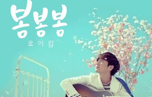 "Roy Kim Reveals First Teaser Photo for ""Spring Spring Spring"""