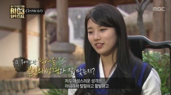 Suzy Says Her Personality Is Active and Tomboyish