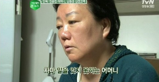 """Jang Yoon Jung's Mother: """"I Raised Her for 33 Years and She Treats Me Like This"""""""