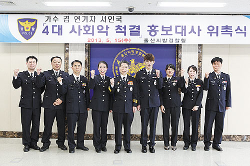 Seo In Guk Designated As Honorary Ambassador for the Ulsan Police Department