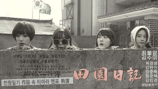 """G.Gorilla Apologizes for Attacking T-ara's """"Countryside Diaries"""" Lyrics"""