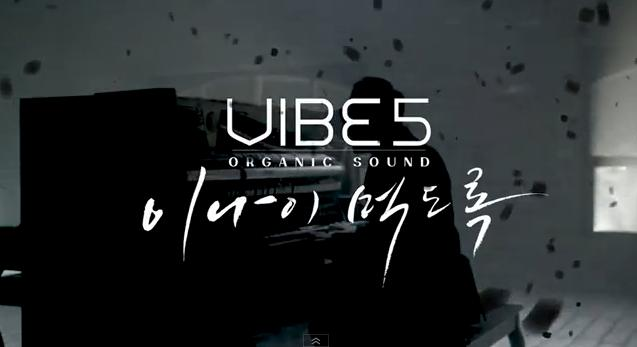 """Vibe Releases Teaser for """"Getting to This Age"""" From """"Organic Sound"""" Album"""